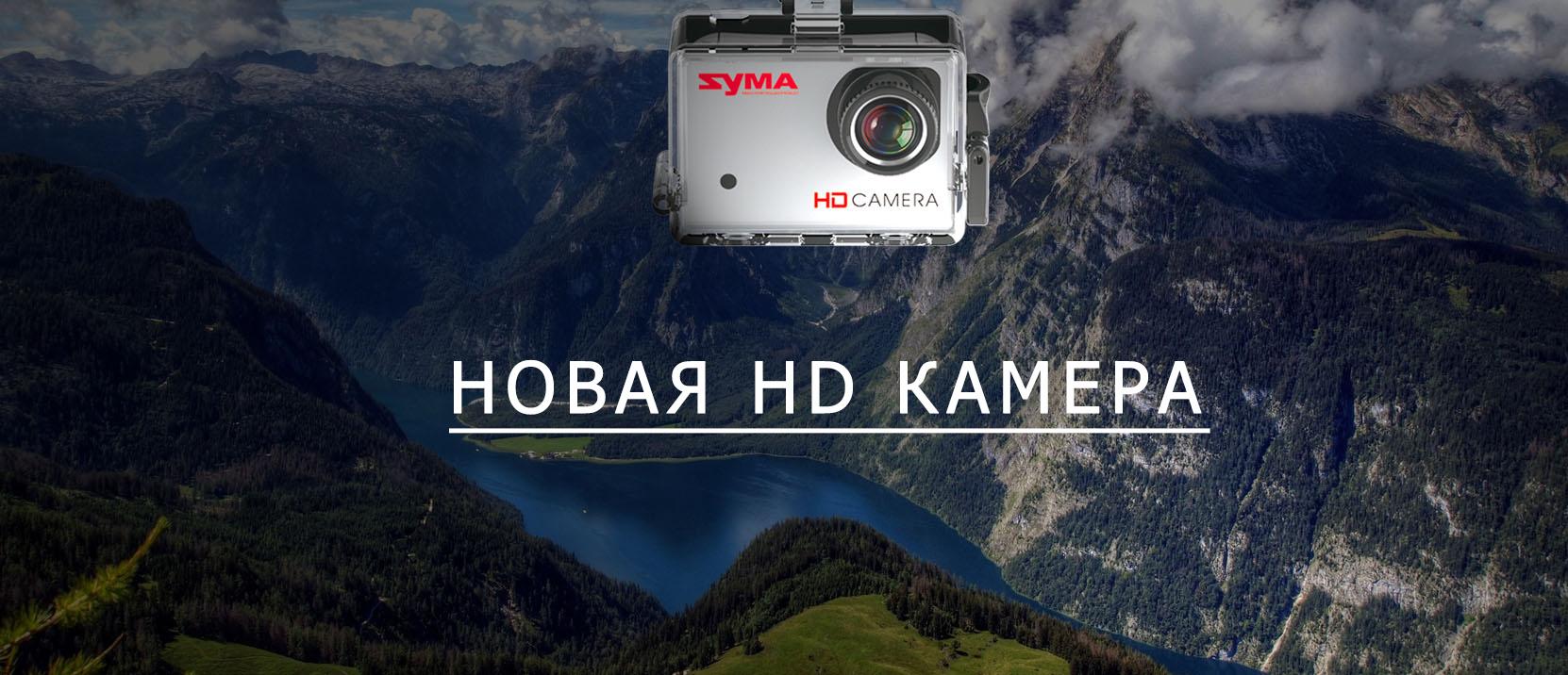 SYMA X8G