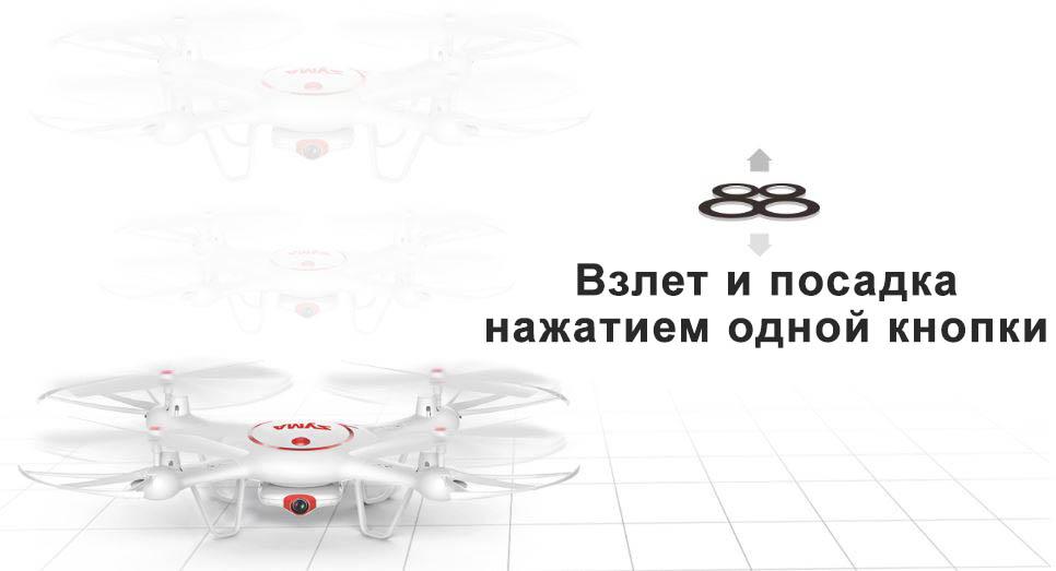 SYMA-X5UC-2-4G-Remote-Control-Quadcopter11