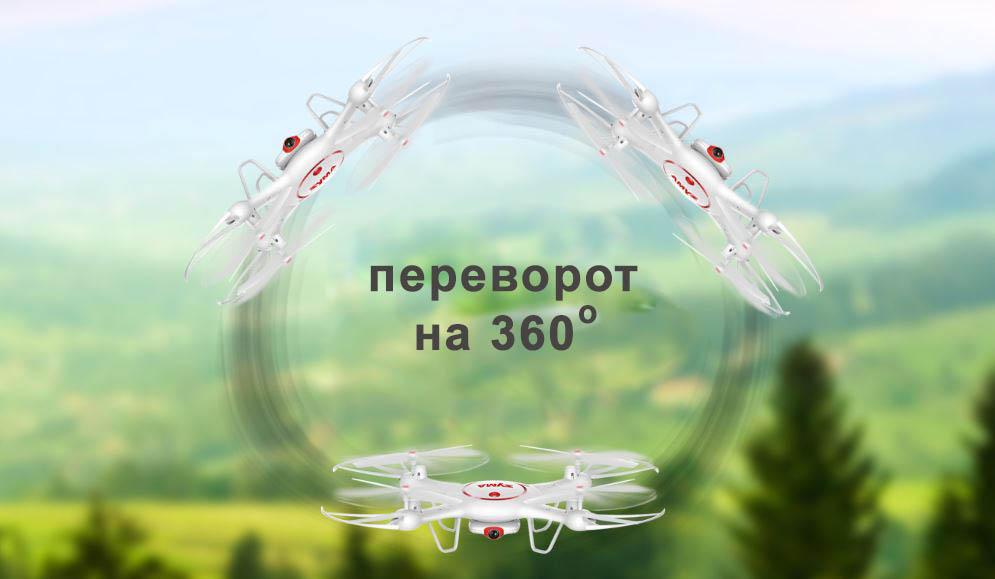 SYMA-X5UC-2-4G-Remote-Control-Quadcopter12