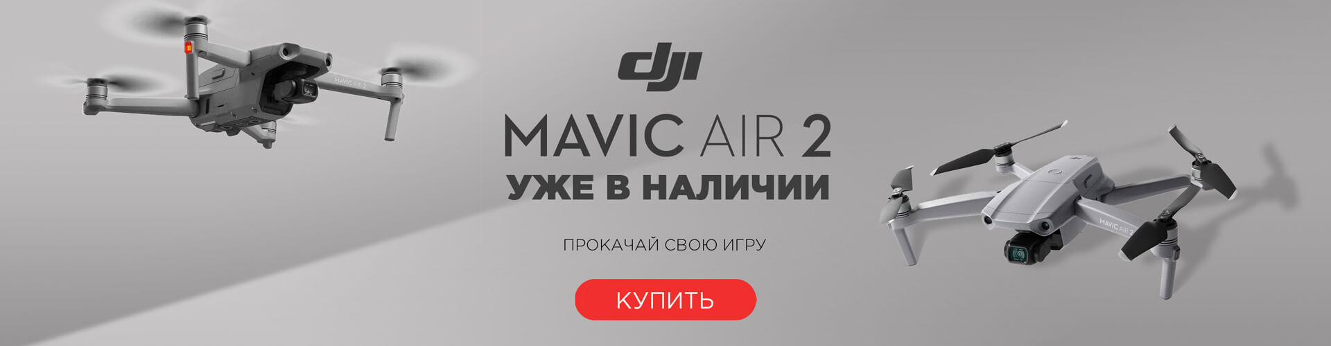 Banner Mavic Air 2